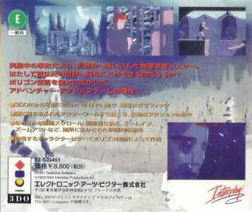 Back boxart of the game Another World (Japan) on 3DO
