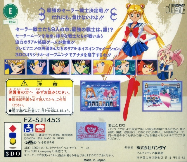 Back boxart of the game Bishoujo Senshi Sailor Moon S (Japan) on 3DO