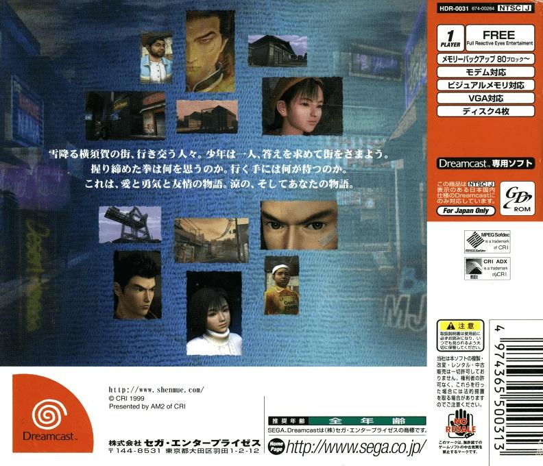 Back boxart of the game Shenmue (Japan) on Sega Dreamcast