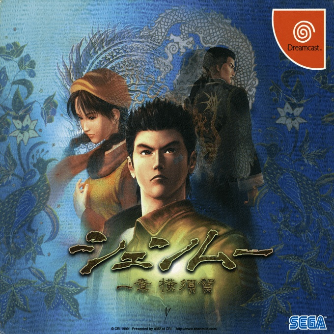 Front boxart of the game Shenmue (Japan) on Sega Dreamcast