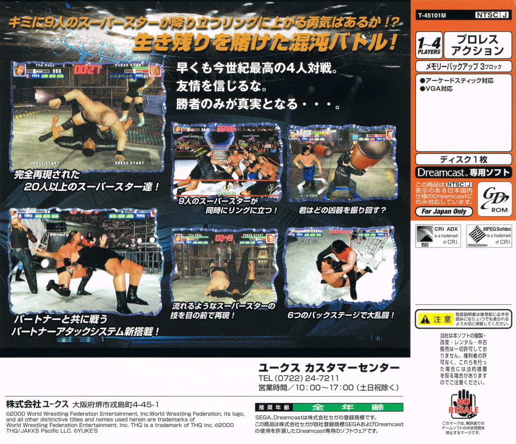 Back boxart of the game WWF Royal Rumble (Japan) on Sega Dreamcast