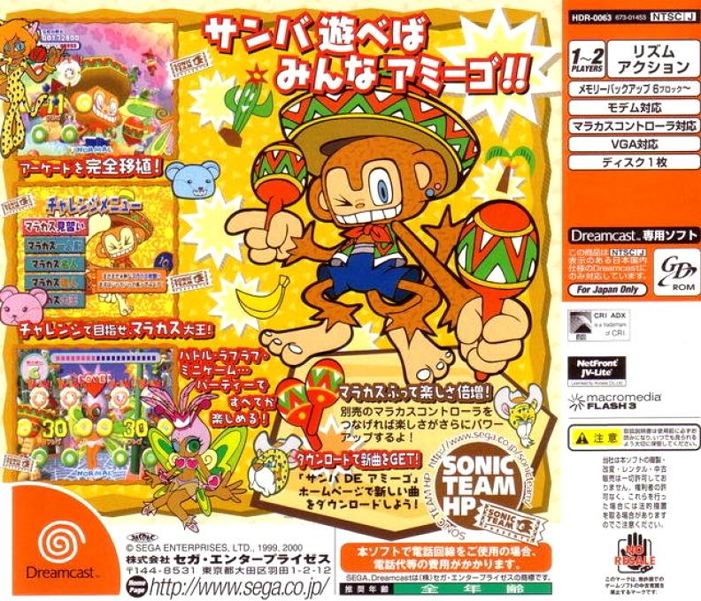 Back boxart of the game Samba de Amigo (Japan) on Sega Dreamcast