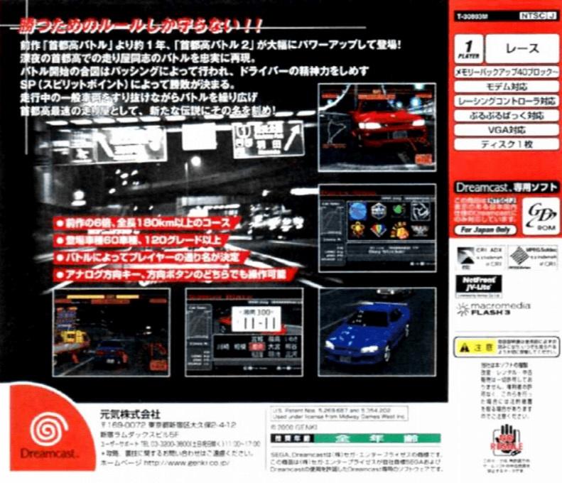 Back boxart of the game Tokyo Highway Challenge 2 (Japan) on Sega Dreamcast