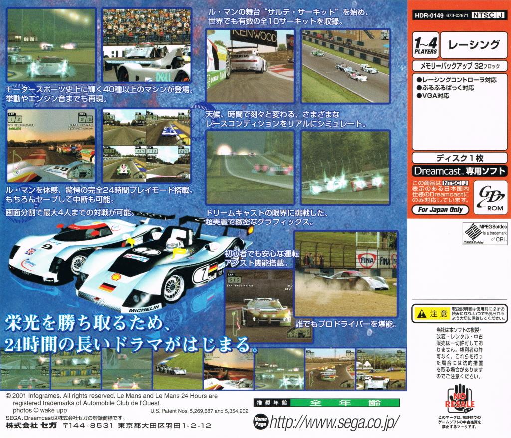 Back boxart of the game Le Mans 24 Hours (Japan) on Sega Dreamcast
