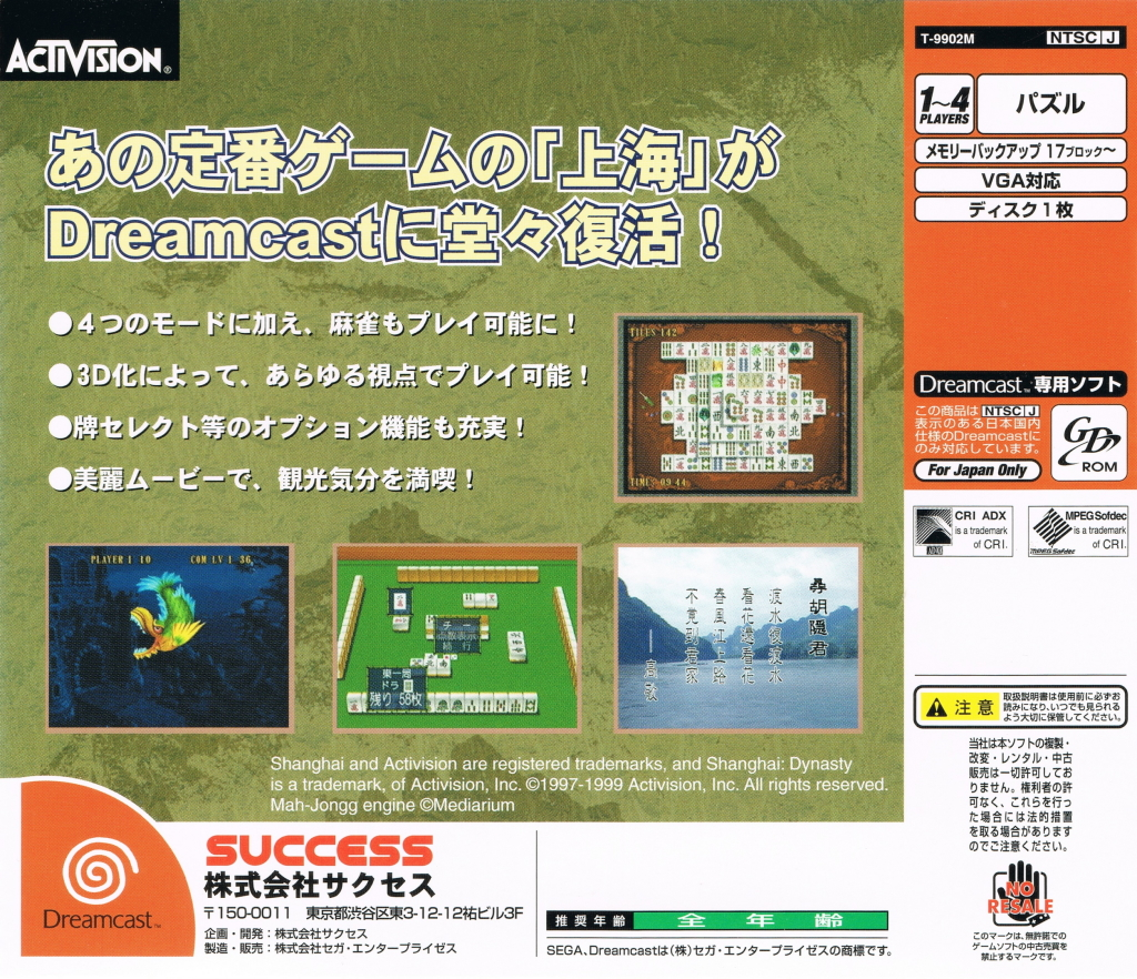 Back boxart of the game Shanghai - Dynasty (Japan) on Sega Dreamcast