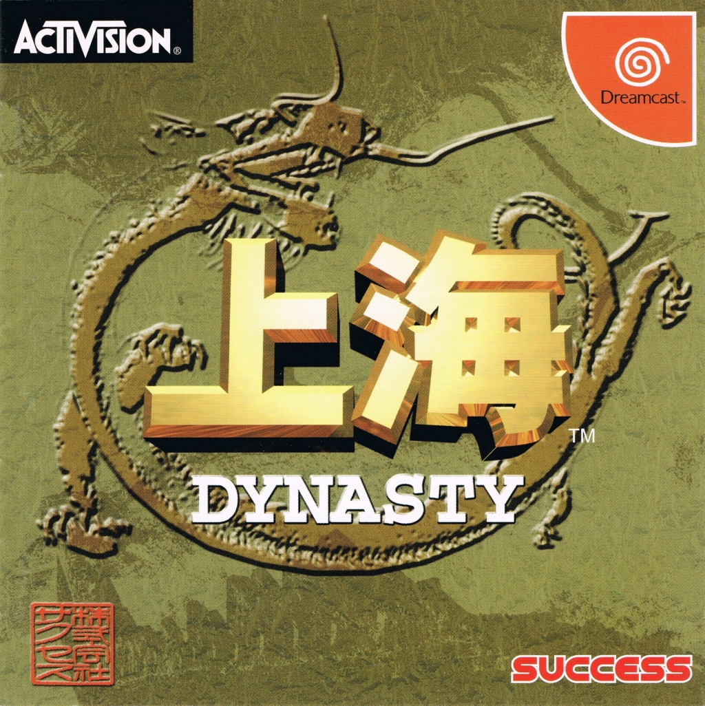 Front boxart of the game Shanghai - Dynasty (Japan) on Sega Dreamcast