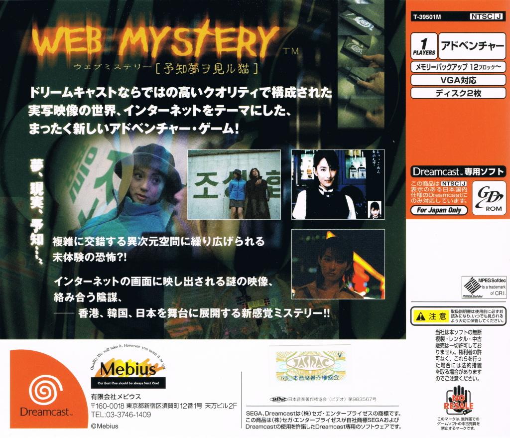 Back boxart of the game Web Mystery - Yochimu wo Miru Neko (Japan) on Sega Dreamcast