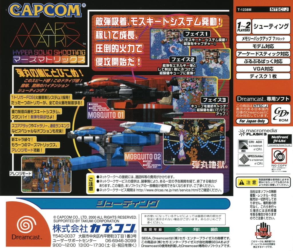 Back boxart of the game Mars Matrix (Japan) on Sega Dreamcast