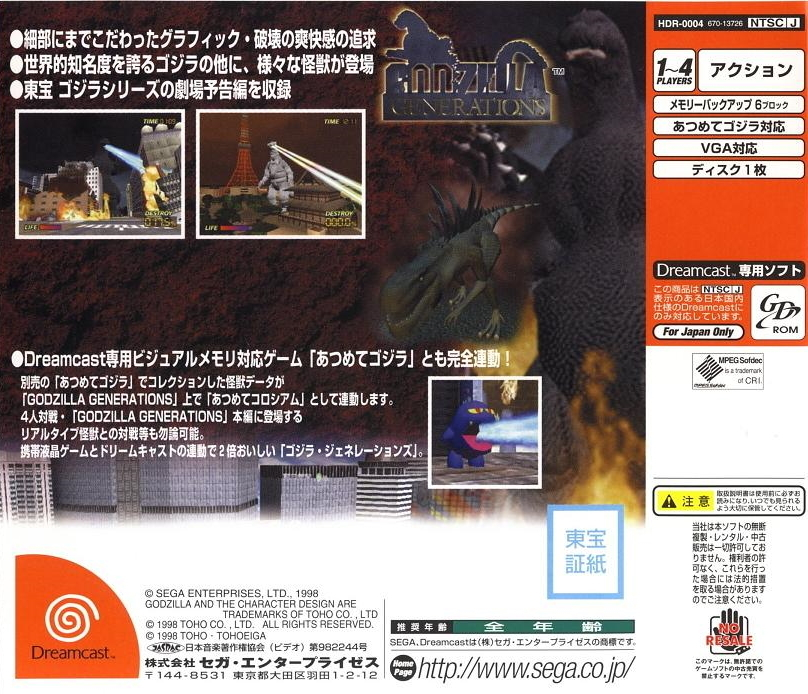 Godzilla Generations boxarts for Sega Dreamcast - The Video Games Museum