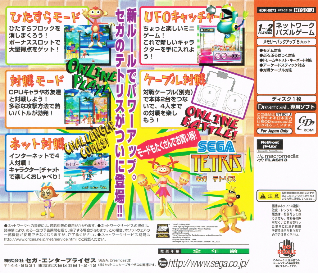 Back boxart of the game Sega Tetris (Japan) on Sega Dreamcast