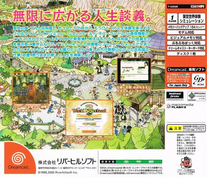 Back boxart of the game World Neverland 2 Plus (Japan) on Sega Dreamcast