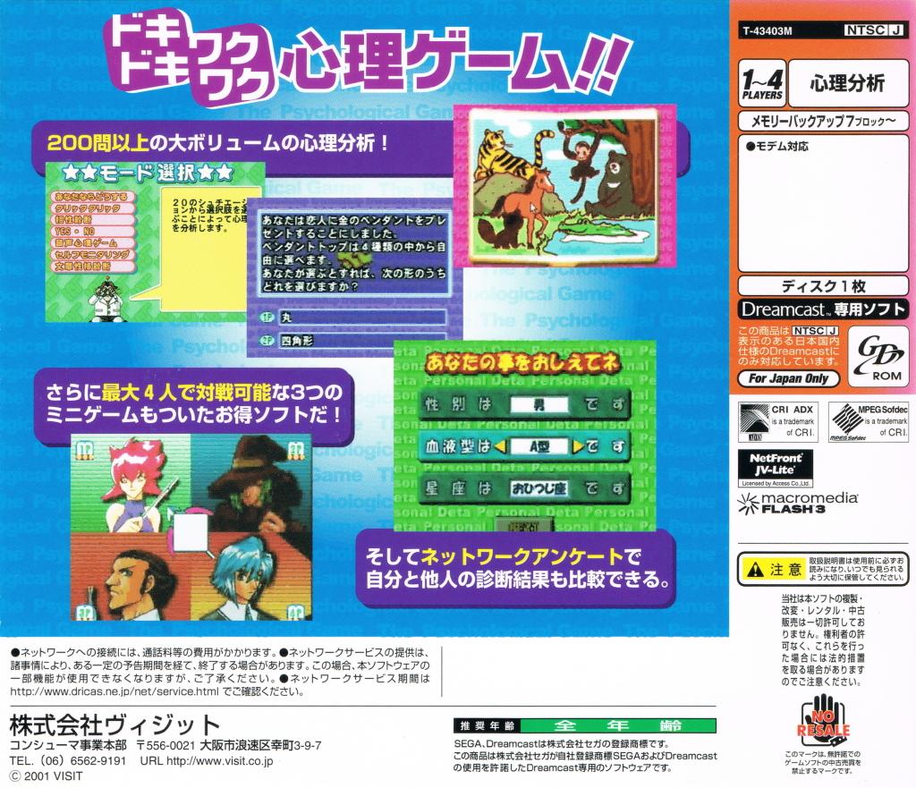 Back boxart of the game Shinri Game, The (Japan) on Sega Dreamcast