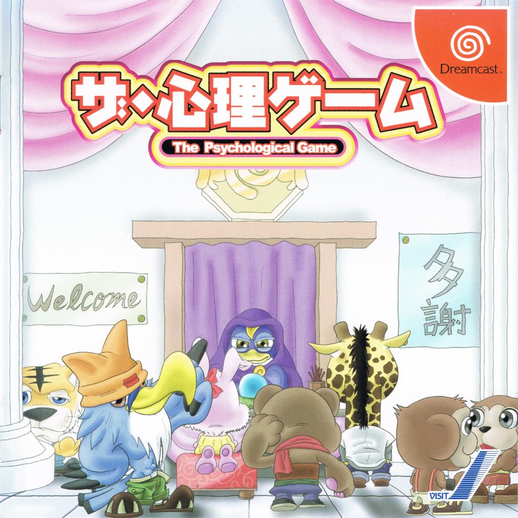 Front boxart of the game Shinri Game, The (Japan) on Sega Dreamcast