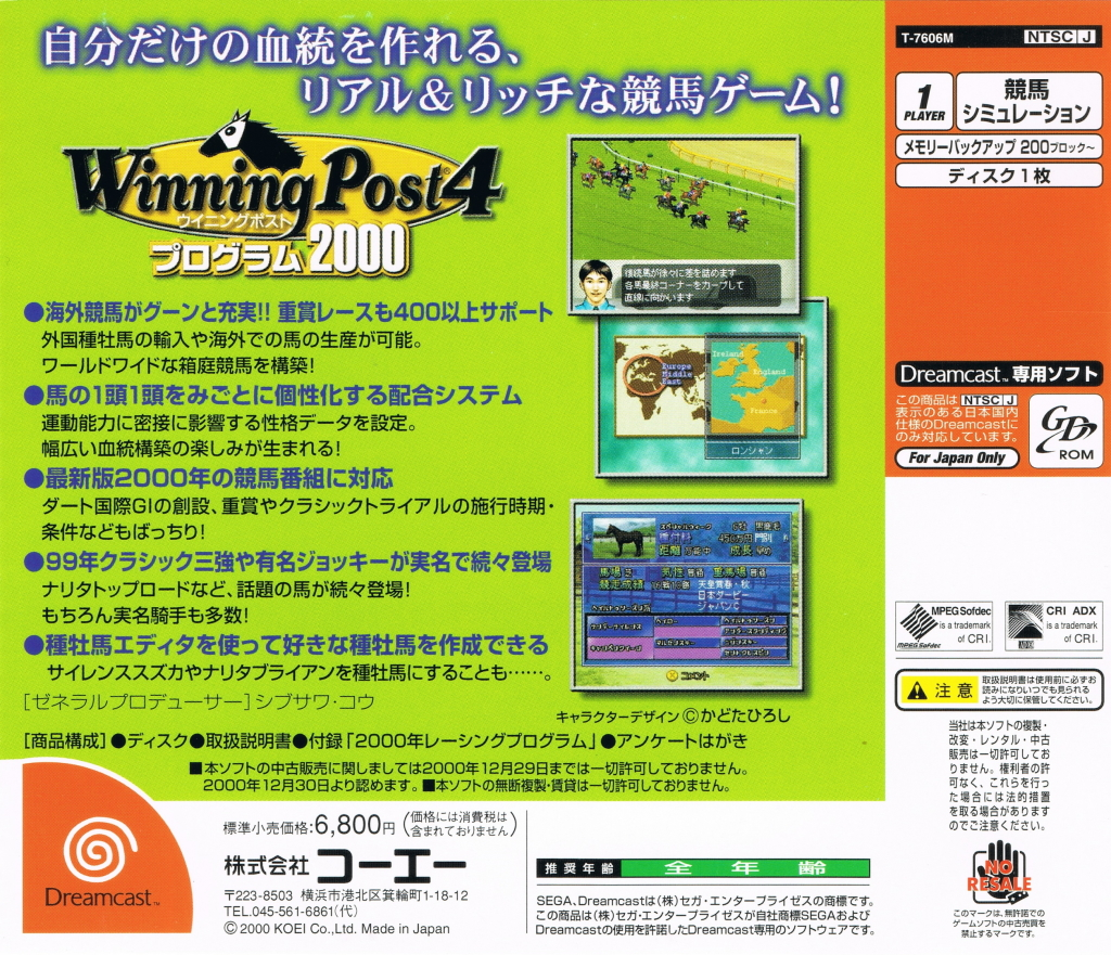 Back boxart of the game Winning Post 4 - Program 2000 (Japan) on Sega Dreamcast