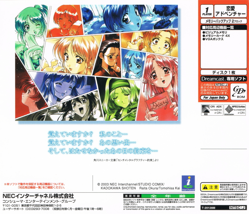 Back boxart of the game Sentimental Graffiti - Yakusoku (Japan) on Sega Dreamcast