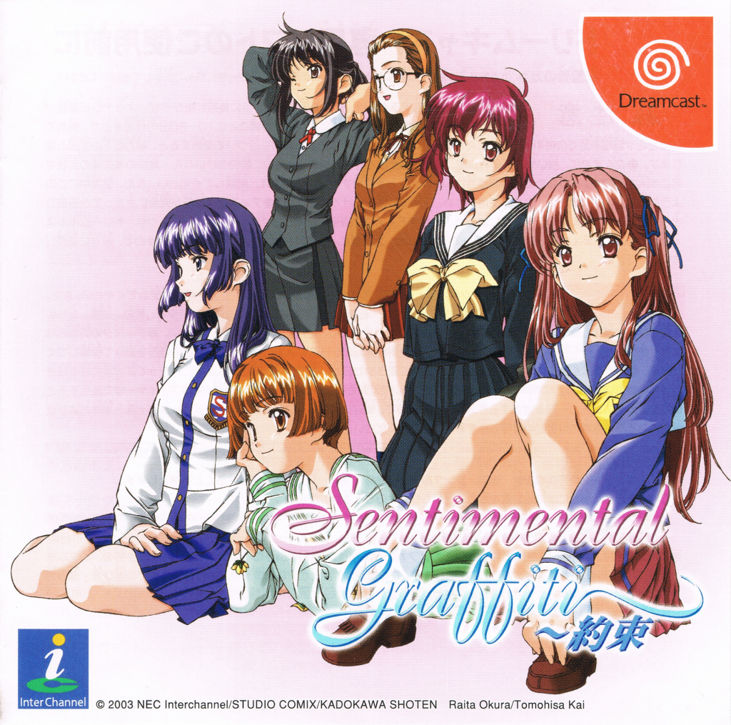 Front boxart of the game Sentimental Graffiti - Yakusoku (Japan) on Sega Dreamcast