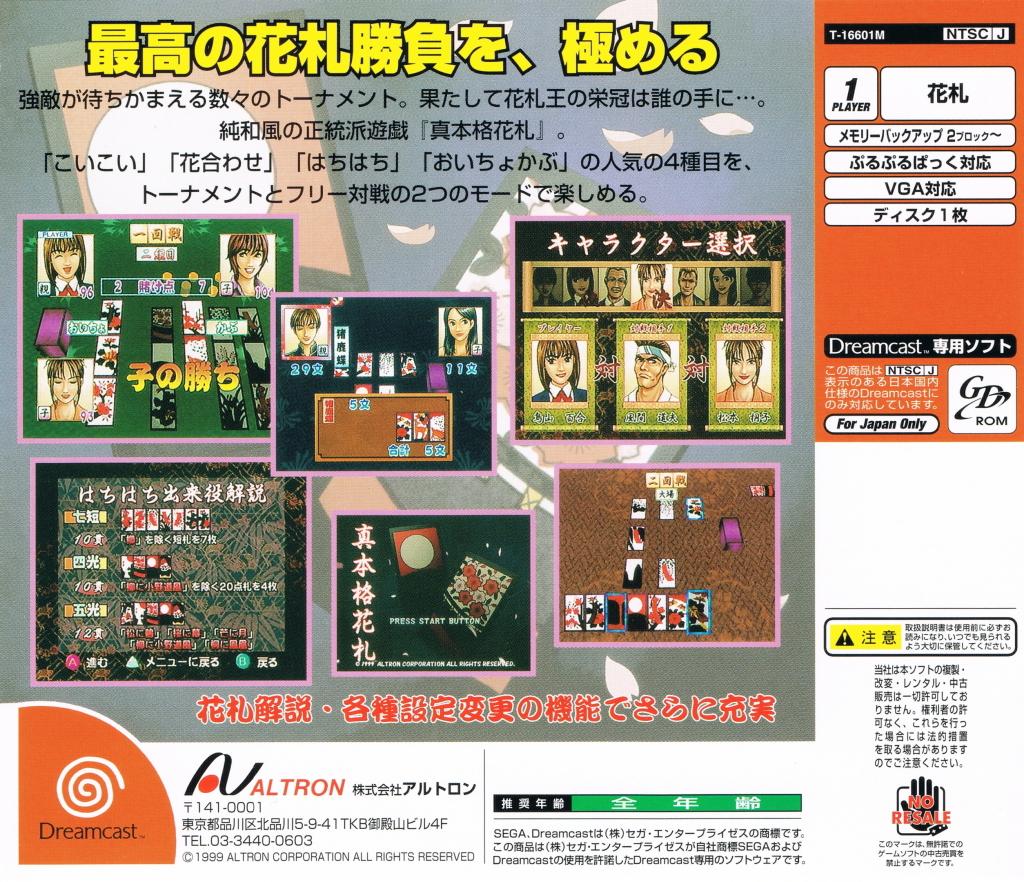 Back boxart of the game Shin Honkaku Hanafuda (Japan) on Sega Dreamcast
