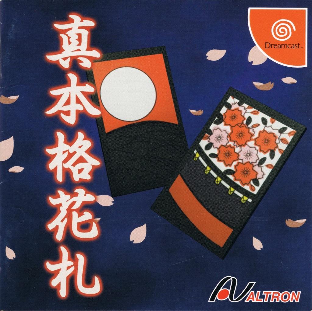 Front boxart of the game Shin Honkaku Hanafuda (Japan) on Sega Dreamcast