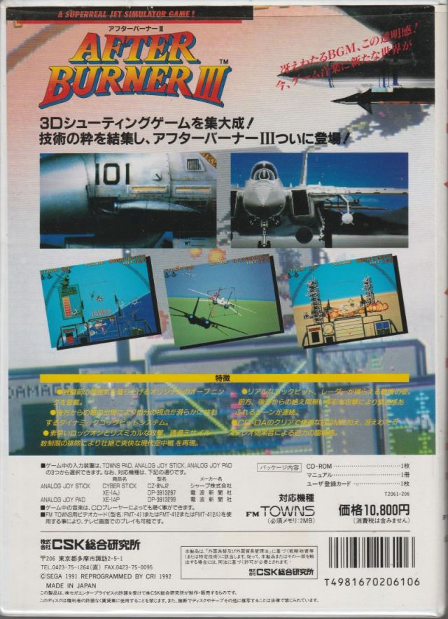 Back boxart of the game After Burner III (Japan) on Fujitsu FM Towns