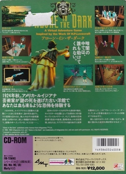 Back boxart of the game Alone in the Dark (Japan) on Fujitsu FM Towns