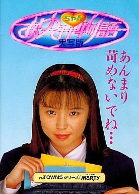 Front boxart of the game Ayumi-chan Monogatari - Jisshaban (Japan) on Fujitsu FM Towns