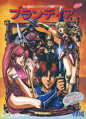 Front boxart of the game Blandia Plus (Japan) on Fujitsu FM Towns