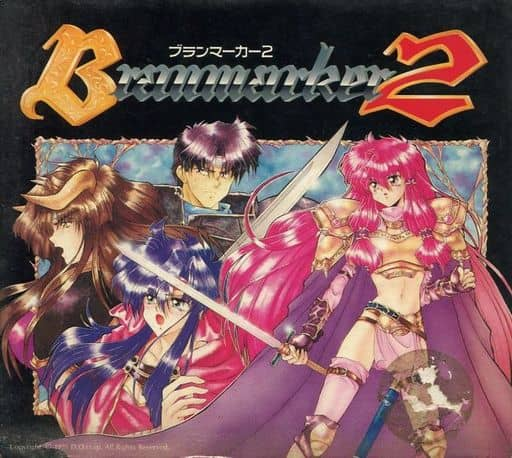 Front boxart of the game Branmarker 2 (Japan) on Fujitsu FM Towns