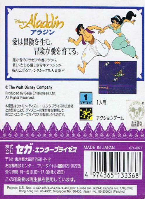 Back boxart of the game Aladdin (Japan) on Sega Game Gear