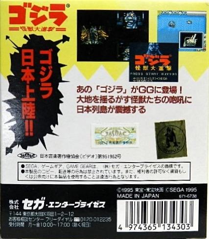 Back boxart of the game Godzilla - Kaiju Dai Shingeki (Japan) on Sega Game Gear