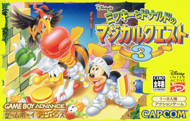 Disney's Mickey to Donald no Magical Quest 3 boxarts for