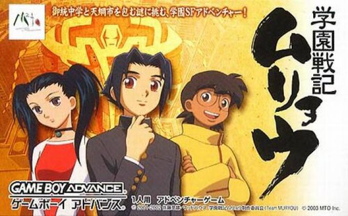 Front boxart of the game Gakuen Senki Muryou (Japan) on Nintendo GameBoy Advance