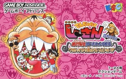 Front boxart of the game Zettaizetsumei Dangerous Jiisan - Naki no 1-kai - Zettaifukujuu Violence Kouchou - Wagahai ga 1-ban Erainjai!! (Japan) on Nintendo GameBoy Advance