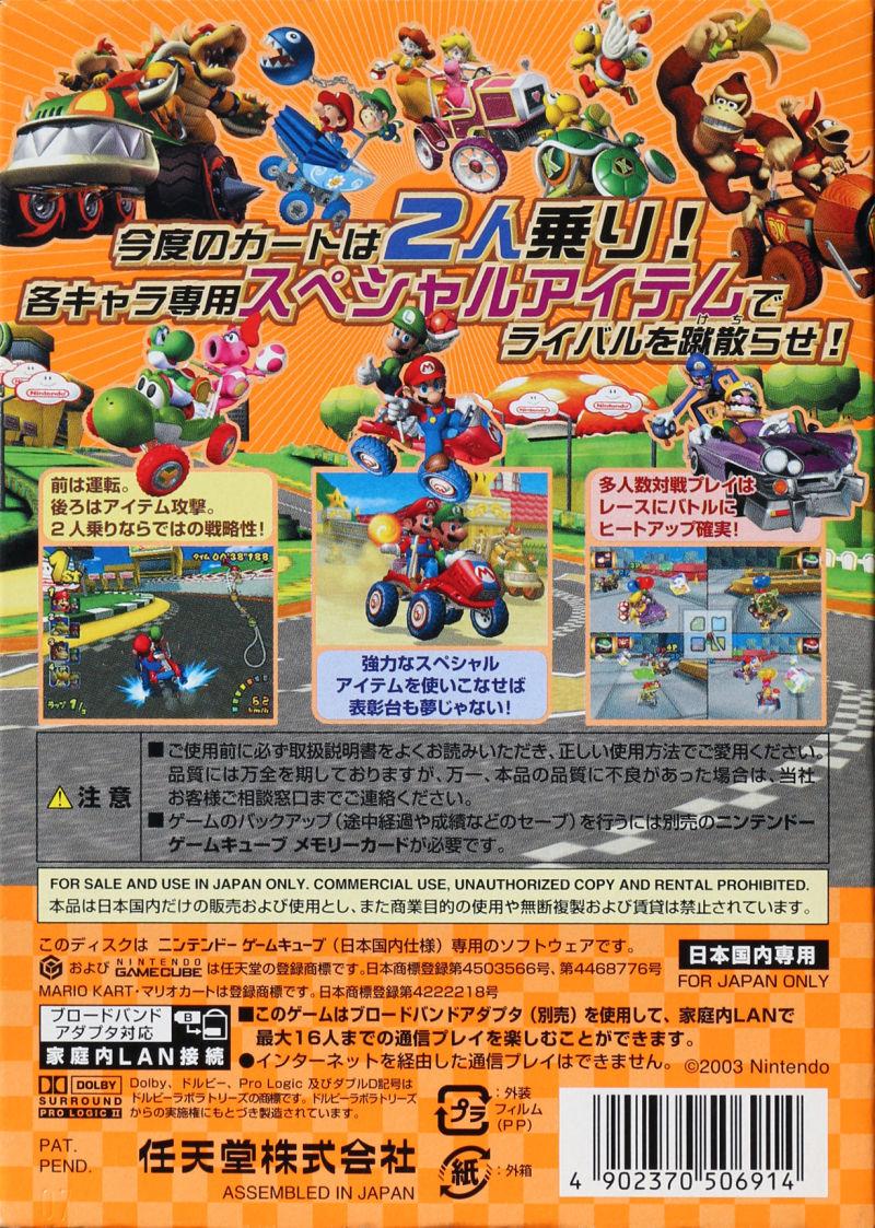 Mario Kart Double Dash Boxarts For Nintendo Gamecube