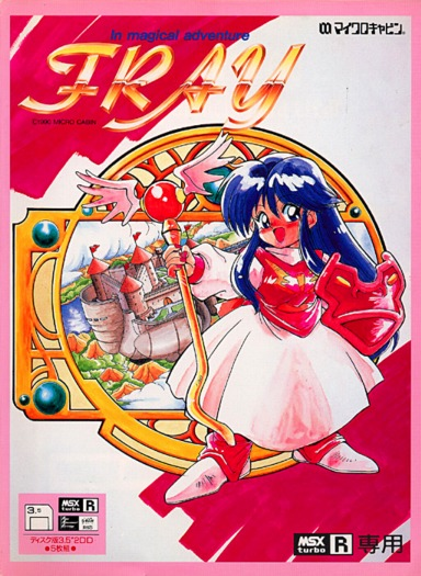 Front boxart of the game Fray in Magical Adventure on MSX Turbo-R