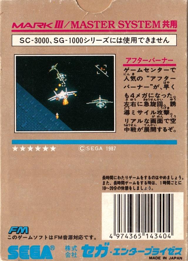 Back boxart of the game After Burner (Japan) on Sega Master System