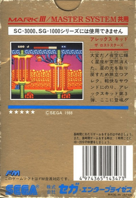 Back boxart of the game Alex Kidd - The Lost Stars (Japan) on Sega Master System