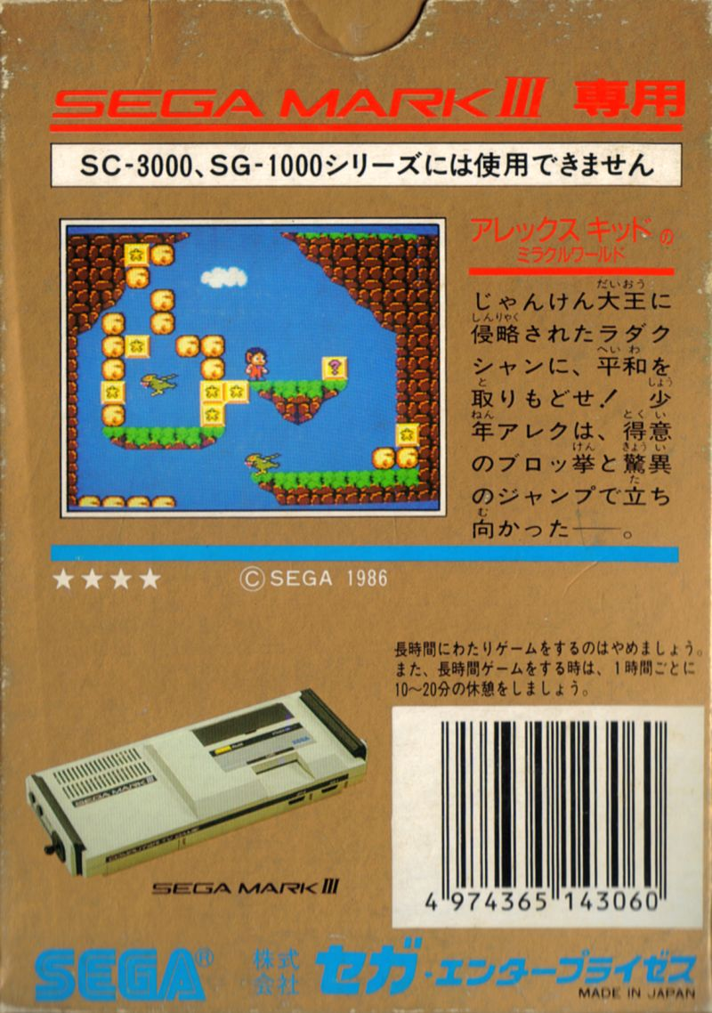 Back boxart of the game Alex Kidd in Miracle World (Japan) on Sega Master System