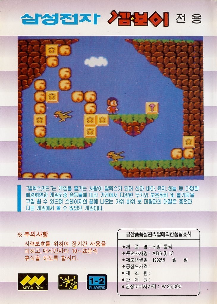 Back boxart of the game Alex Kidd in Miracle World (South Korea) on Sega Master System