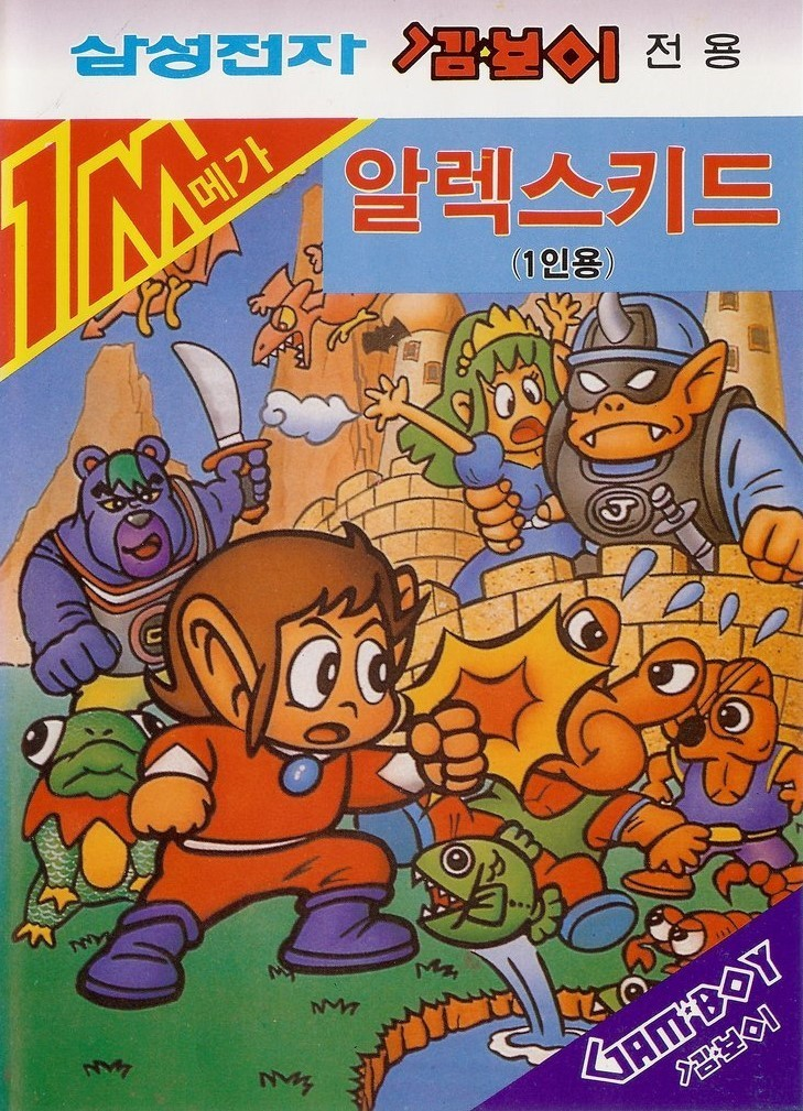 Front boxart of the game Alex Kidd in Miracle World (South Korea) on Sega Master System