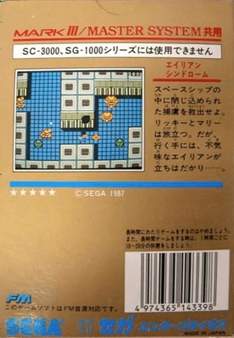 Back boxart of the game Alien Syndrome (Japan) on Sega Master System
