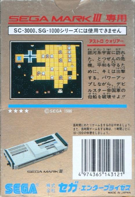 Back boxart of the game Astro Warrior (Japan) on Sega Master System