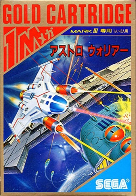 Front boxart of the game Astro Warrior (Japan) on Sega Master System