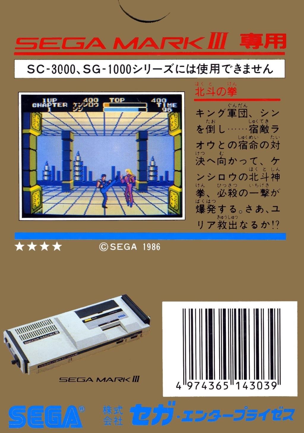 Back boxart of the game Hokuto no Ken (Japan) on Sega Master System