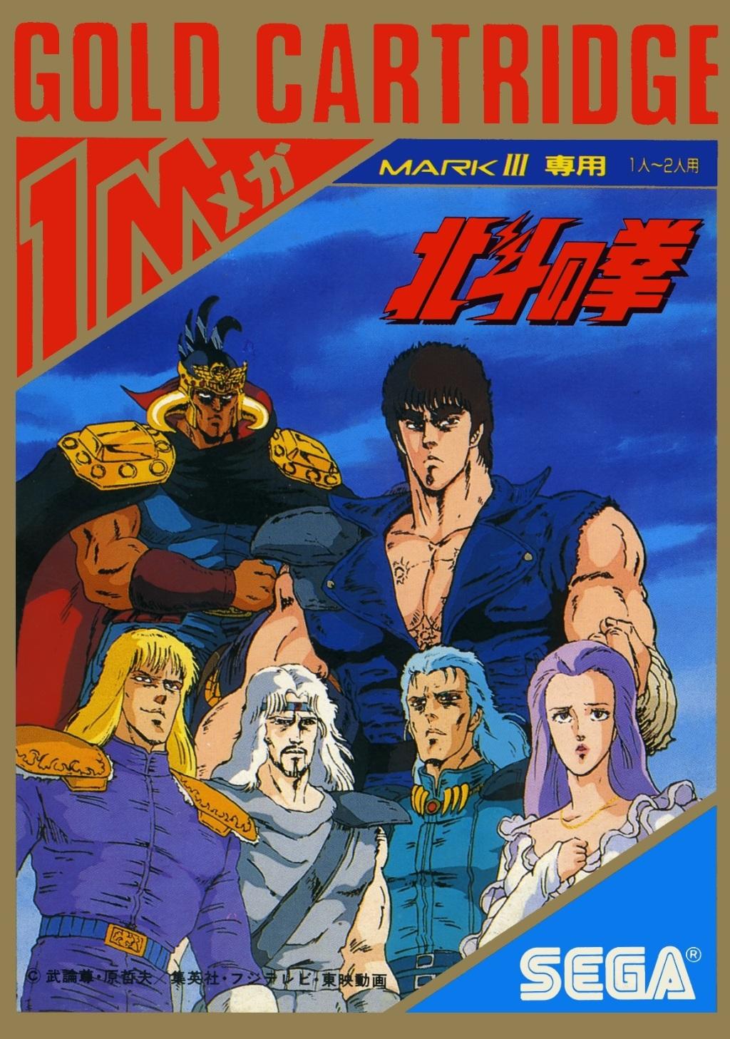 Front boxart of the game Hokuto no Ken (Japan) on Sega Master System