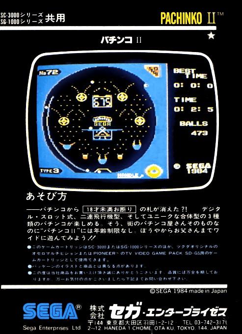 Back boxart of the game Pachinko 2 (Japan) on Sega Master System