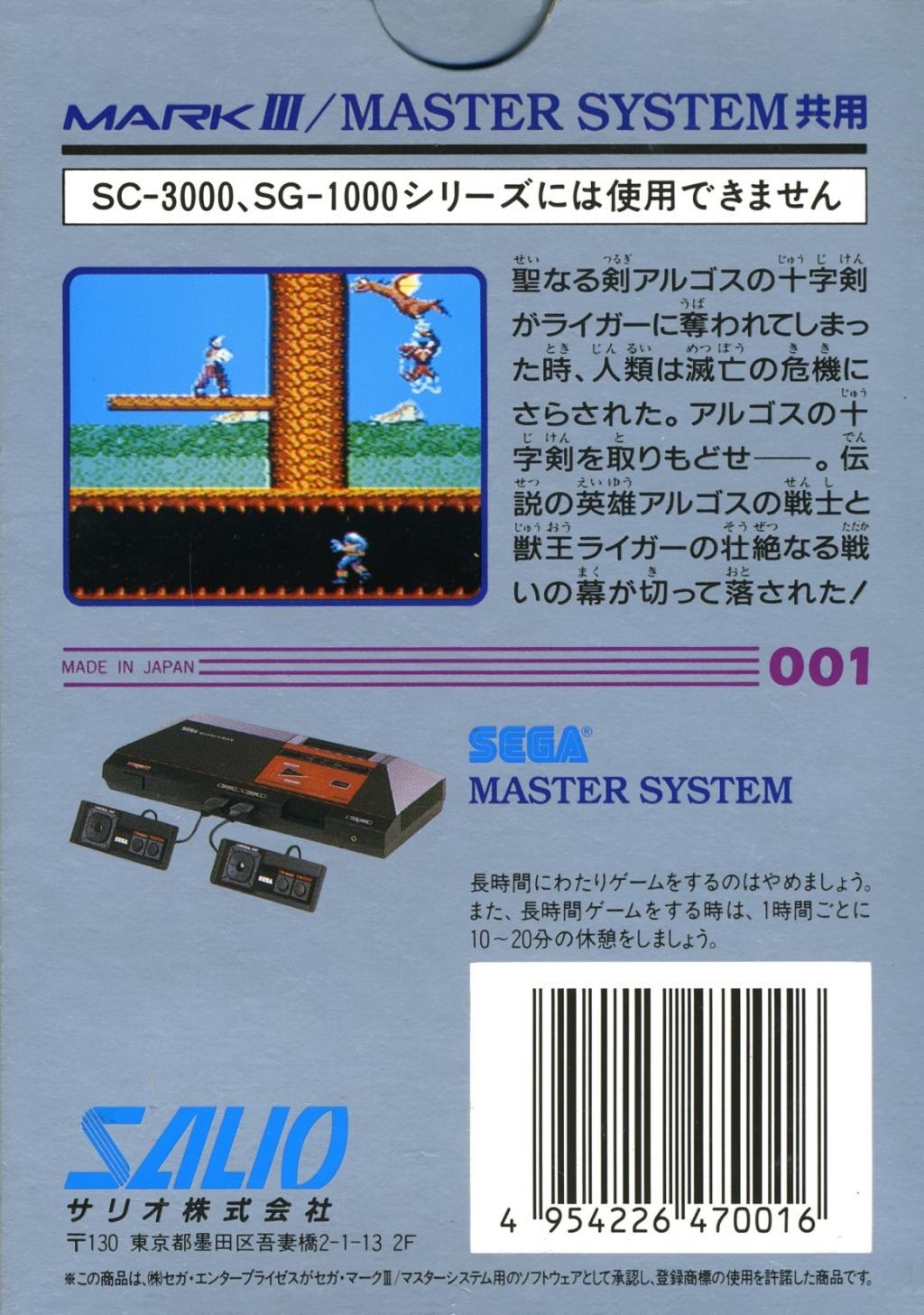 Back boxart of the game Argos no Juujiken (Japan) on Sega Master System