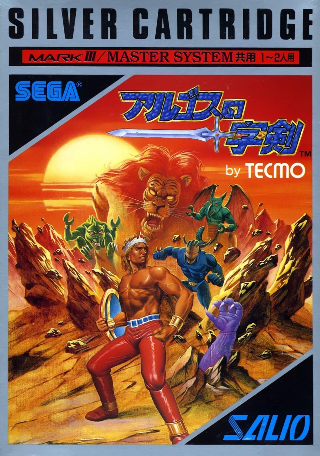 Front boxart of the game Argos no Juujiken (Japan) on Sega Master System