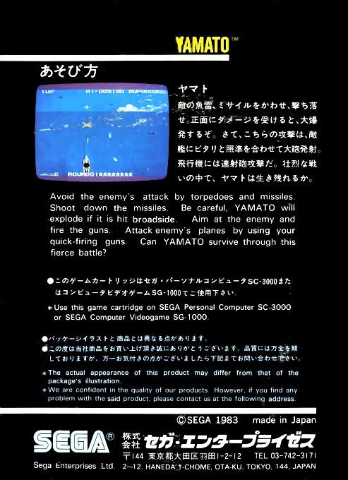 Back boxart of the game Yamato (Japan) on Sega Master System