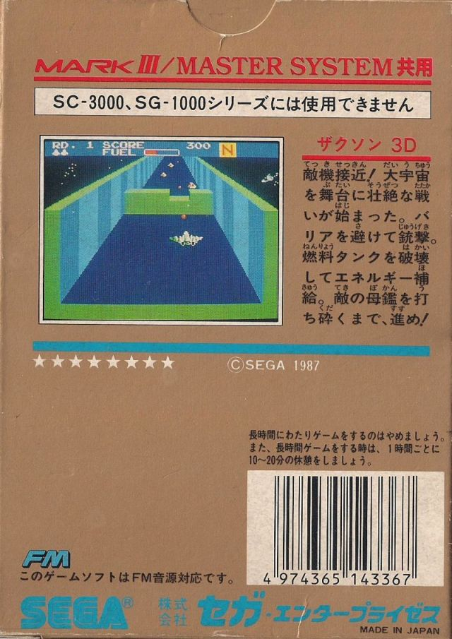 Back boxart of the game Zaxxon 3D (Japan) on Sega Master System