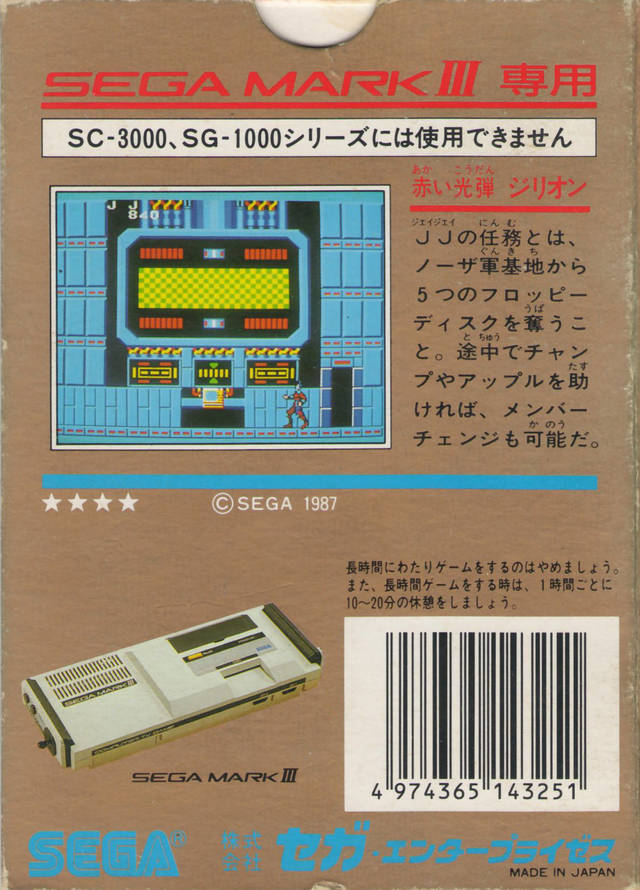 Back boxart of the game Akai Koudan Zillion (Japan) on Sega Master System